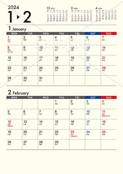 ビジネスカレンダー シンプルver. 1月