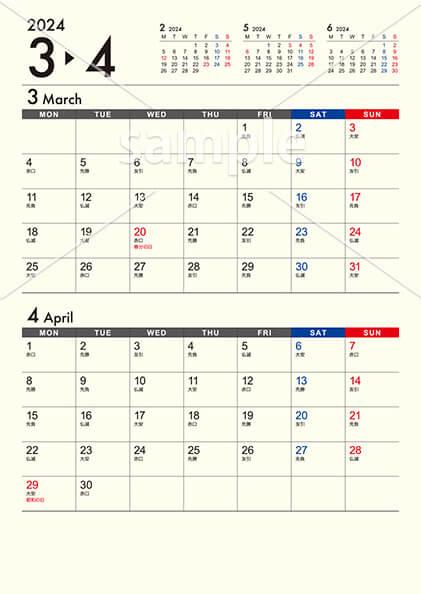 ビジネスカレンダー シンプルver. 2月