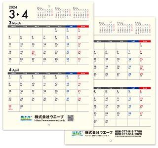 [名入れ]中綴じ冊子カレンダー ビジネスカレンダー シンプルver.