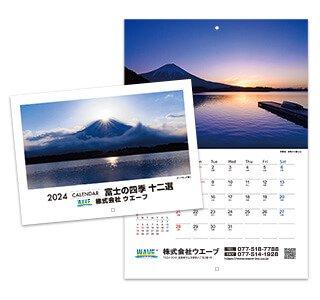 [名入れ]中綴じ冊子カレンダー 富士の四季 十二選