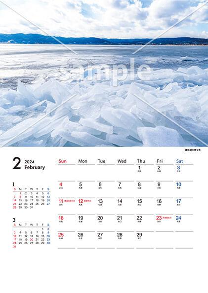四季の風景 2月