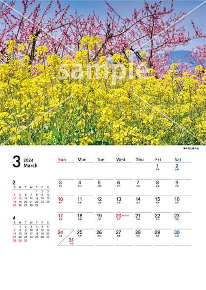 四季の風景 3月