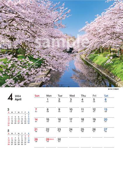 四季の風景 4月