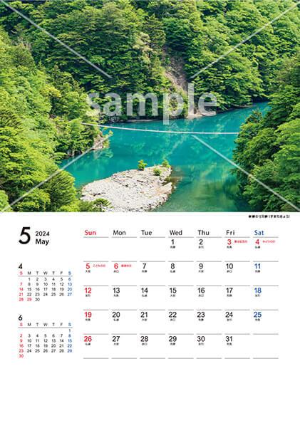 四季の風景 5月