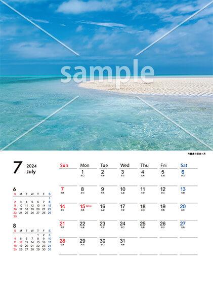 四季の風景 7月