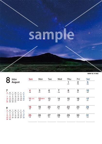 四季の風景 8月