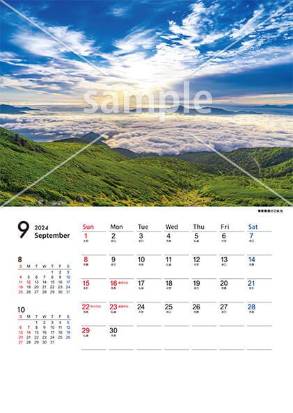 四季の風景 9月