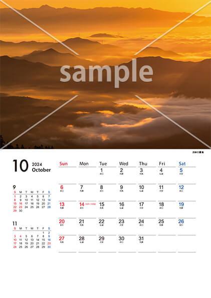 四季の風景 10月