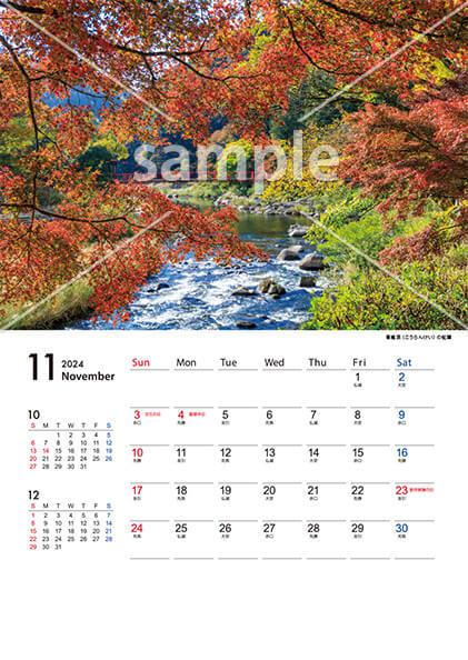 四季の風景 11月