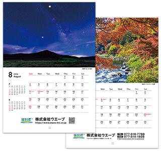 [名入れ]中綴じ冊子カレンダー 四季の風景