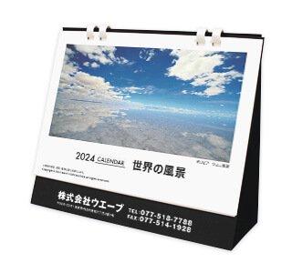 [名入れ]卓上ECOリング綴じカレンダー 表紙世界の風景・箔押しタイプ・13枚セット