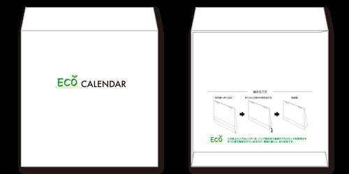 カレンダー封入用封筒(既存のデザインの封筒)