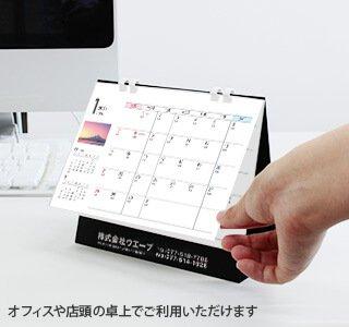 卓上ECOリング綴じカレンダー