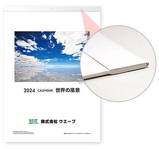 [名入れ]ECO壁掛けカレンダー(タンザック)  世界の風景