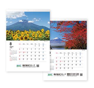 富士の四季 十二選
