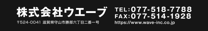社名/住所/電話番号/FAX/URL