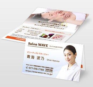 高品質なフルカラー印刷の二つ折り名刺