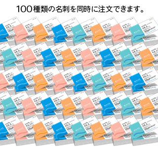 100パターンの名刺が作成できます