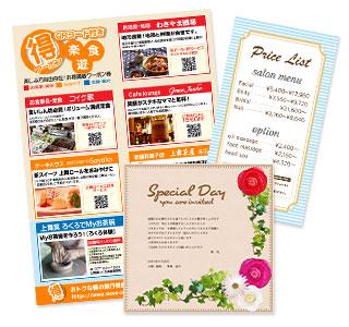 厚紙印刷(A判・B判カード)