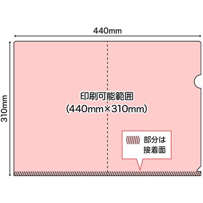 オフセット印刷 / オンデマンド印刷(PP)の印刷可能範囲