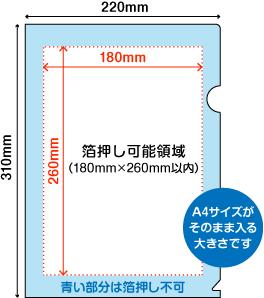 箔押しクリアファイルのサイズと箔押し印刷が可能な面積