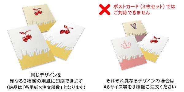 同一のデータ(デザイン)で異なる用紙に印刷します