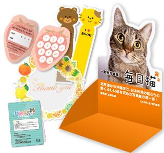 型抜きカード印刷(オフセット)