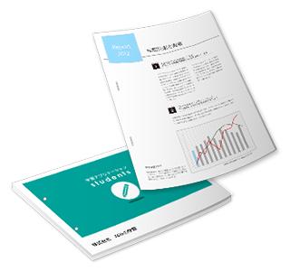 会議資料やプレゼン資料の印刷なら資料印刷