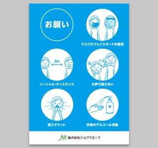 感染対策チラシ・ポスター