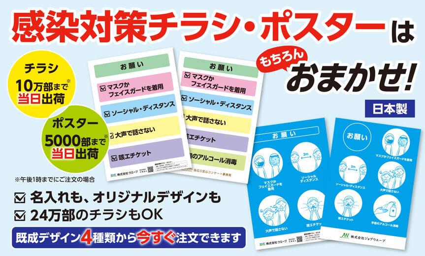 感染対策チラシ・ポスター印刷