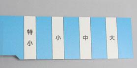 【使い方】4.頭のサイズに合わせて、ヘッドバンド部の両面テープを貼って輪っかにして完成