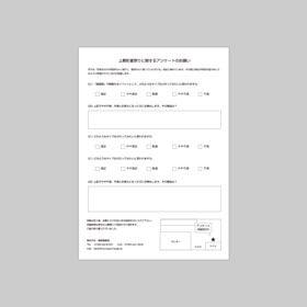 チラシアンケート/問診/質問表