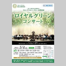 チラシコンサート/演奏会/イベント