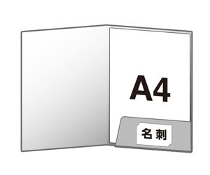 A4ポケットフォルダー