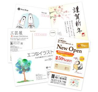 ポストカード印刷(オンデマンド)