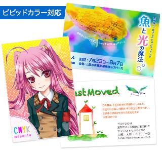 ビビッドカラーのポストカード印刷