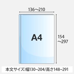 A4サイズ(定型/変型)