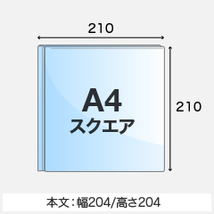 A4スクエア(定型)