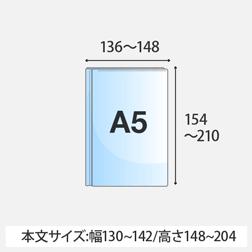 A5サイズ(定型/変型)