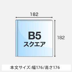 B5スクエア(定型)