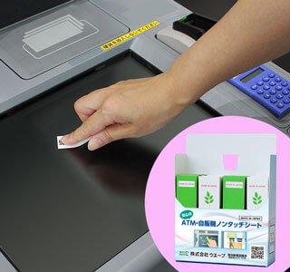 ATM・自販機ノンタッチシート