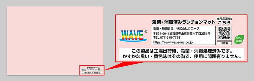 ウエーブのロゴと製造元情報(ウエーブの社名、住所、連絡先、QRコード)が入ります