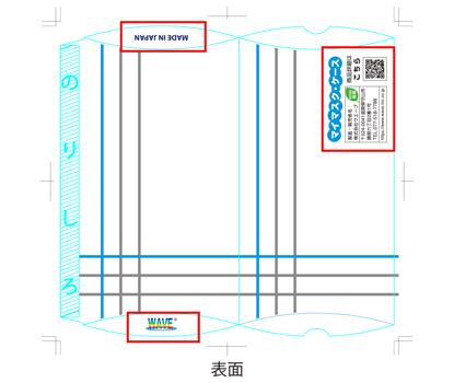 ウエーブのロゴと「MADE IN JAPAN」の文字、製造元情報(ウエーブの社名、住所、連絡先、QRコード)が入ります