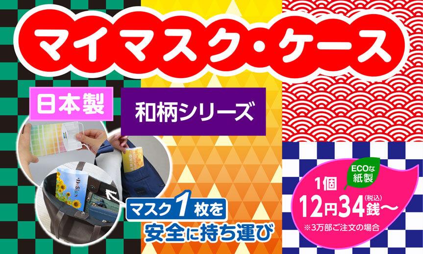 マイマスク・ケースに和柄が新登場。マスク1枚を安全に持ち運び。内ポケットにピッタリサイズ!名入れ・オリジナルデザイン対応。日本製でECOな紙製。