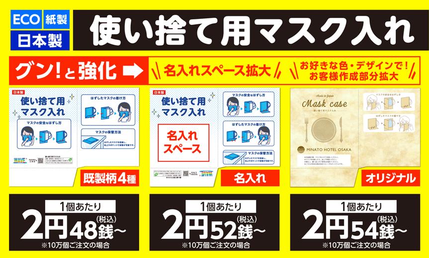 コスパとECOの決定版、日本製「使い捨て用マスク入れ」。飲食店でも、バイキングでも、宴会場でも、歯科医院でも、ホテルフロントで配布、スパフロントで配布、スーパー銭湯で配布。名入れ・オリジナルデザインも。