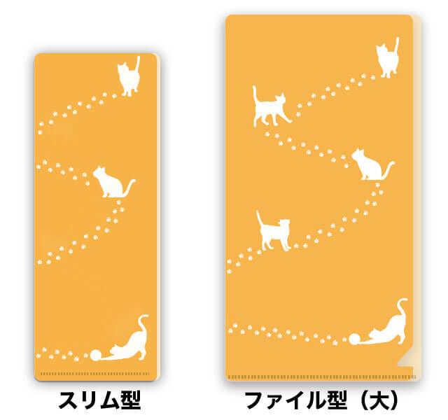 【既製柄】32 ねこシルエット_オレンジ