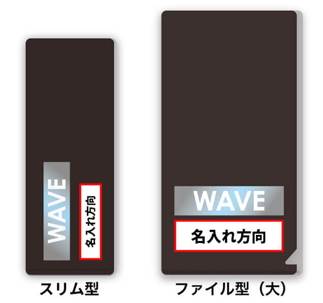 【既製柄+名入れ】WAVE