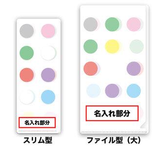 【既製柄+名入れ】19 カラフルシリーズ_ドット(背景透明)