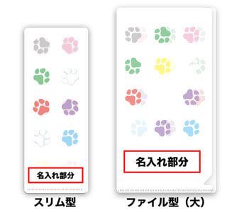 【既製柄+名入れ】20 カラフルシリーズ_肉球(背景透明)