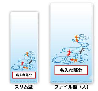 【既製柄+名入れ】28 金魚